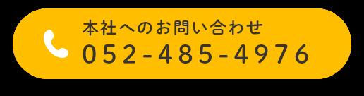 052-485-4976