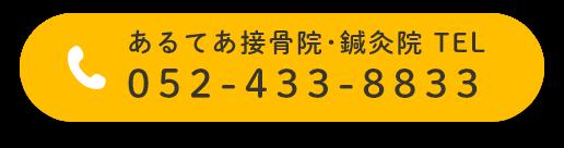052-413-4970