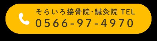 0566-97-4970